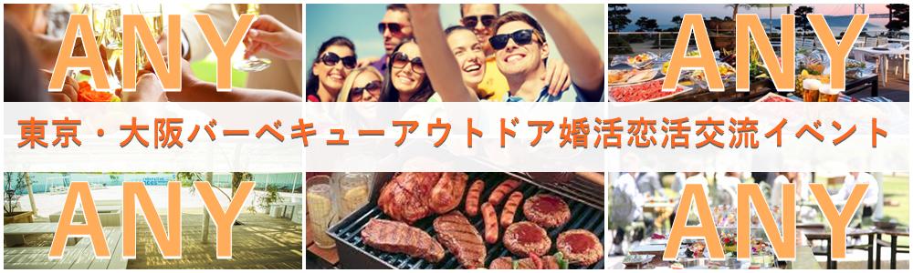 東京大阪のバーベキューイベントやアウトドア婚活なら街コンANYパーティー♪