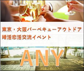 東京お台場横浜バーベキュー街コンアウトドアイベントならANY