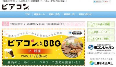1ビアコン® × BBQ(バーベキュー) in 新宿