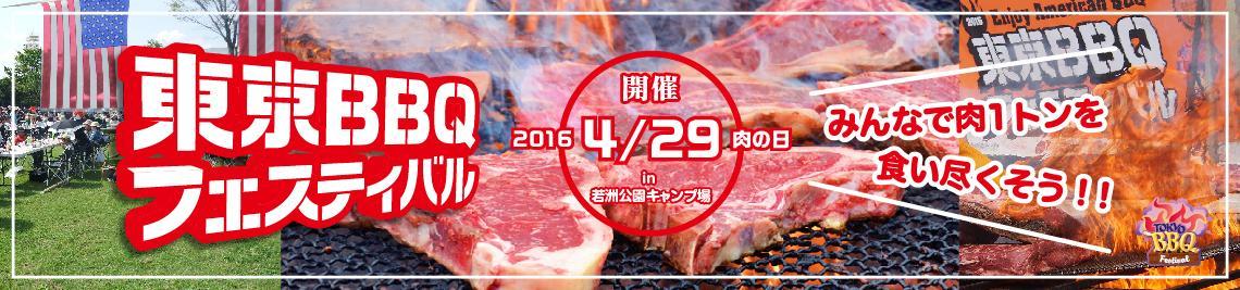 1東京バーベキューフェスティバル