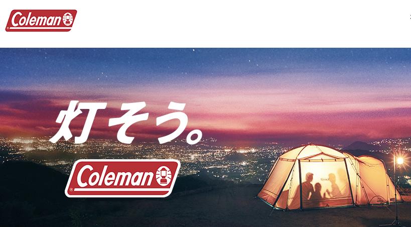 コールマン(coleman)